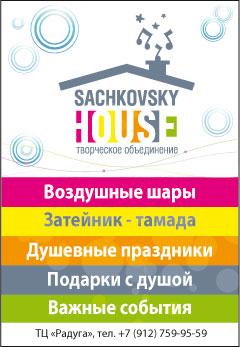 Сачковский хаус